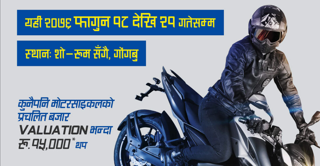 Bajaj Exchange March 3 2020 Featured Image