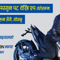 Bajaj Exchange March 3 2020 Featured Image
