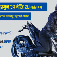 Bajaj Nepal Exchange March4 Featured Image