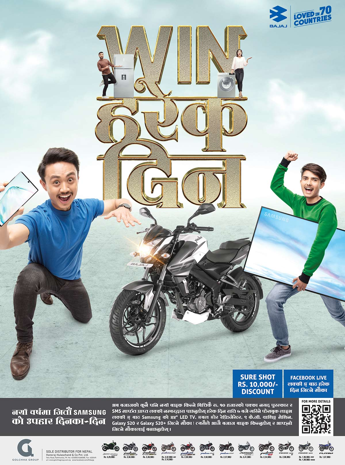 Nepali New Year Bajaj Offer Image1