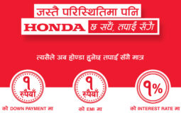 Honda ek rupaiya scheme featured image