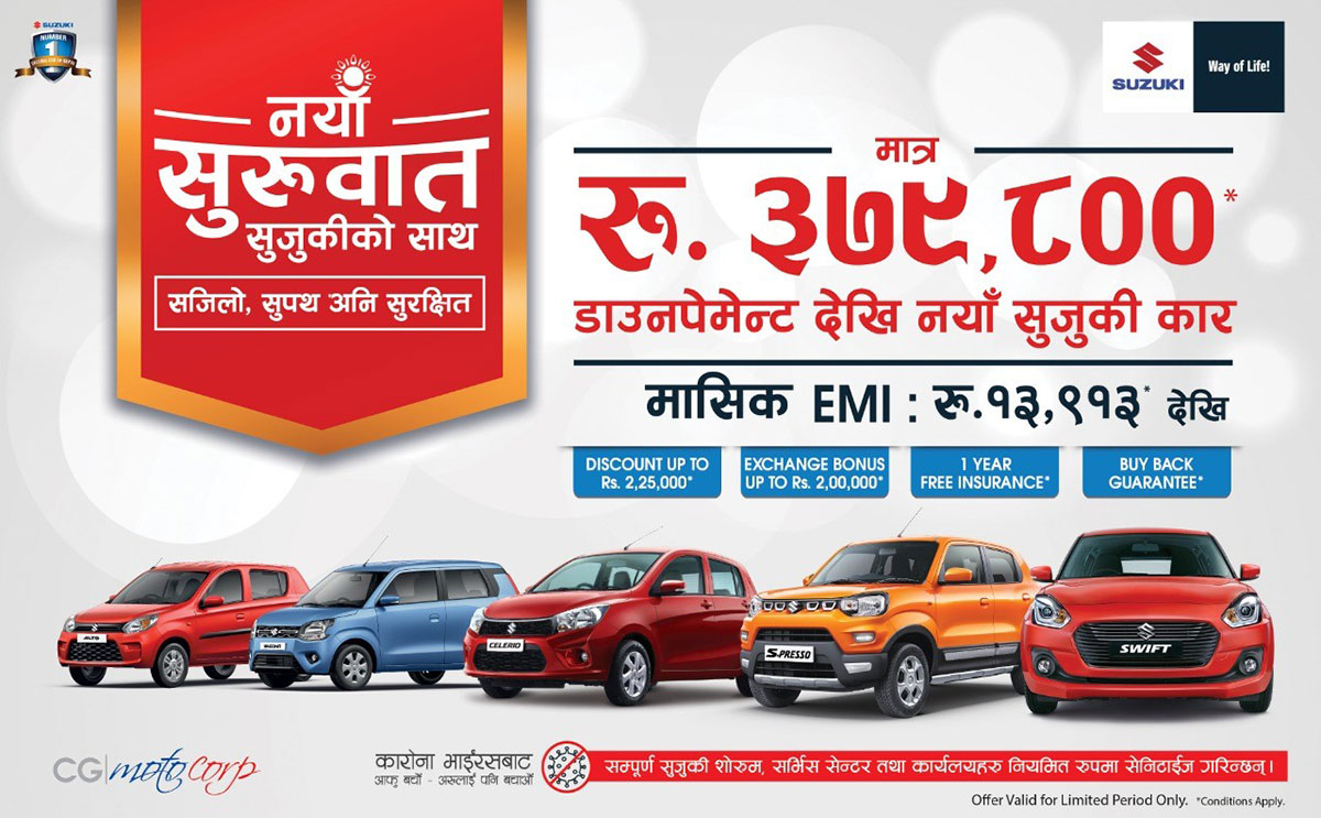 Suzuki Offer