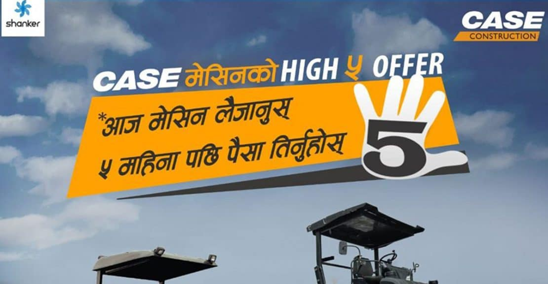 Case Machine High 5 Offer Featured Image