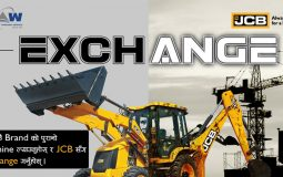 JCB Exchange Featured Image