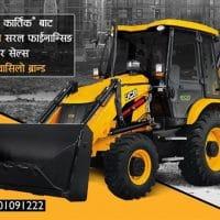 JCB Nepal Featured Image