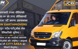 JCB Offer Featured Image 1