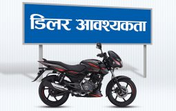 Bajaj Dealership Featured Image