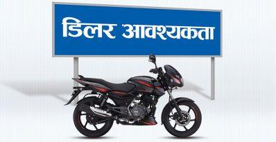 Bajaj Dealership Featured Image