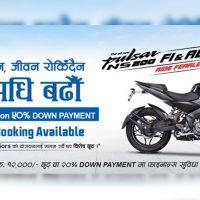 Bajaj Pulsar Discover Dominar NS Nepal Downpayment EMI Price Featured Image1